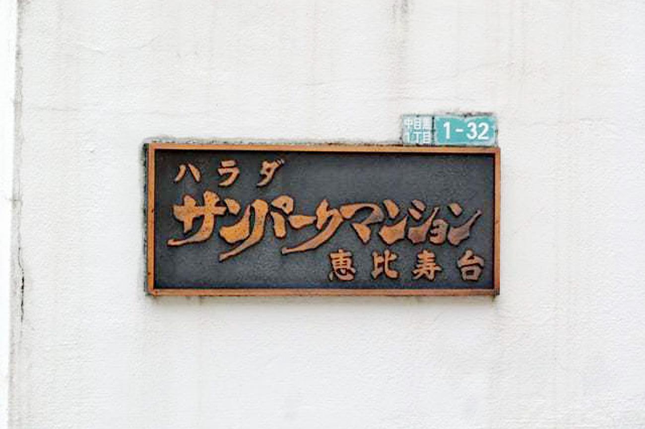 ハラダサンパークマンション恵比寿台